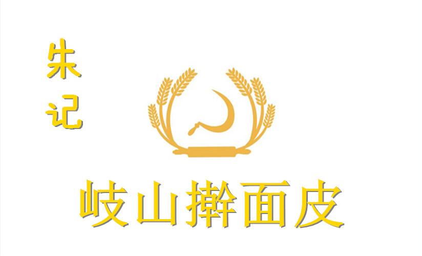 朱记岐山面皮(华林店)