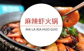 麻辣虾火锅(德隆街店)