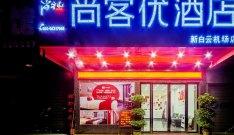 尚客优快捷酒店(新机场店)