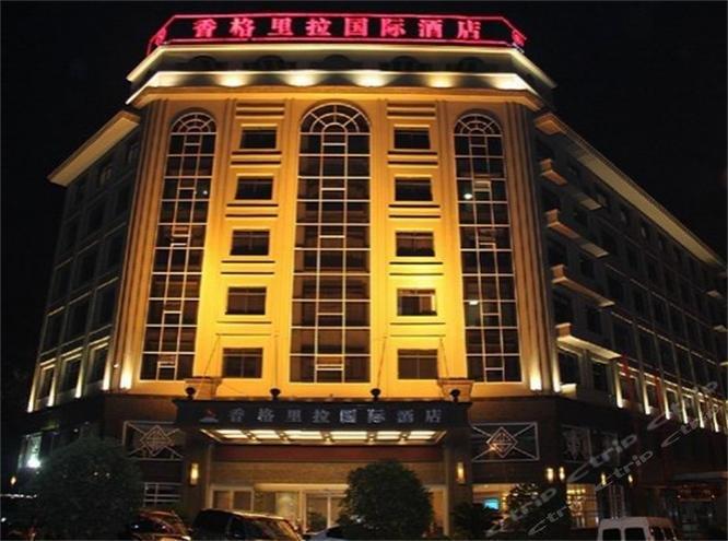 香格里拉国际酒店