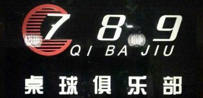 789桌球俱乐部