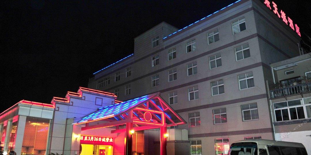 乐天然大酒店(餐饮部)