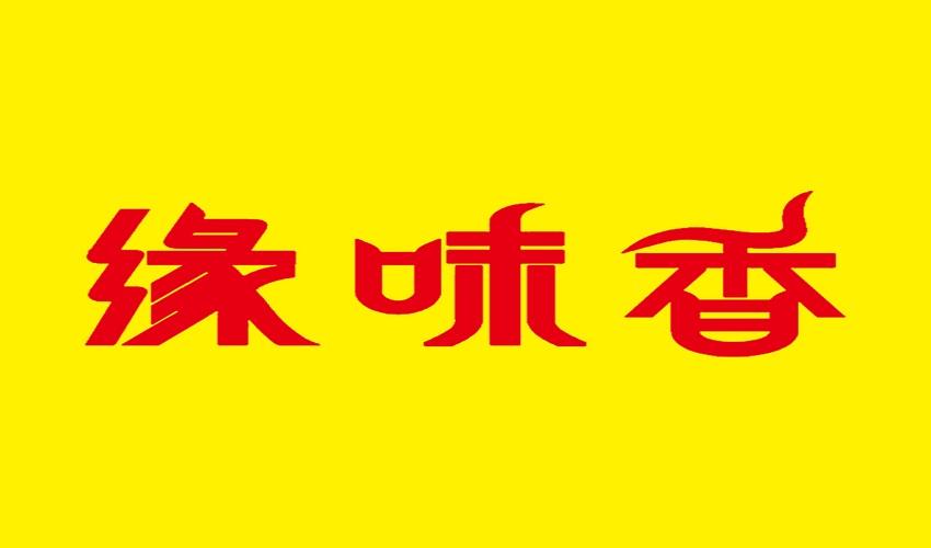 缘味香(永泰店)