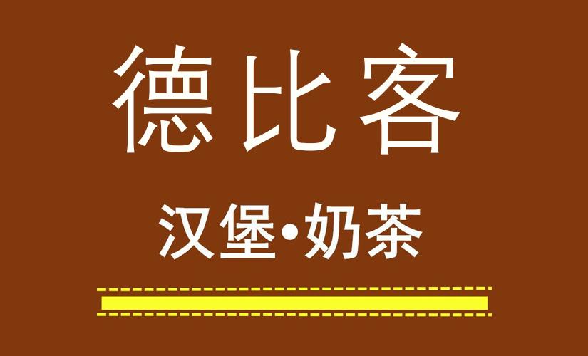 德比客汉堡奶茶(望城坡店)