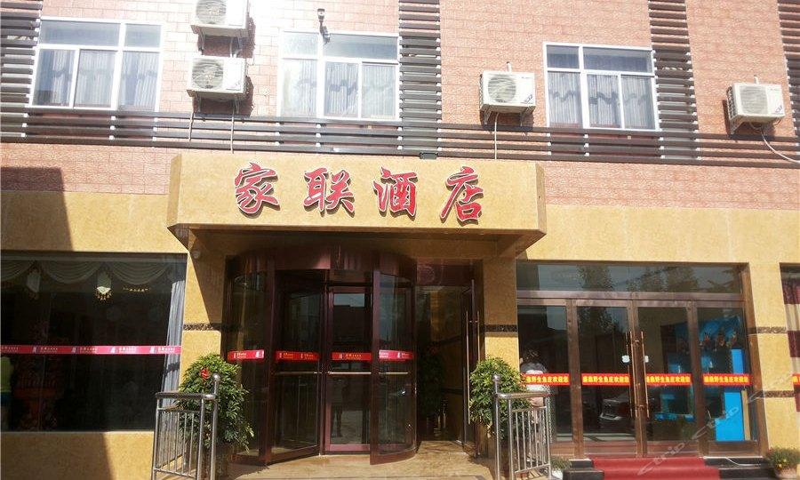 家联酒店(新区中川店)