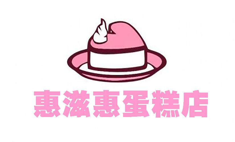 惠滋惠蛋糕店(花果园店)