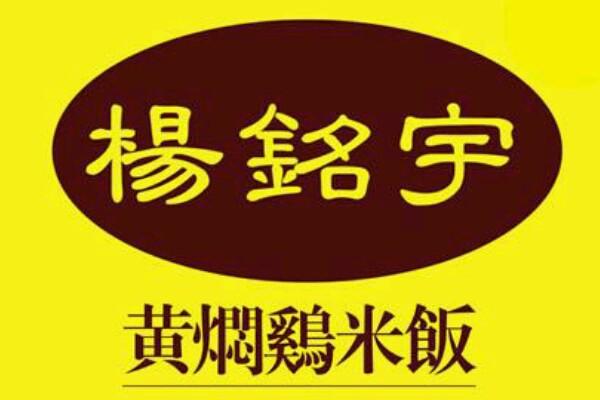 杨铭宇黄焖鸡(金海富商中心店)