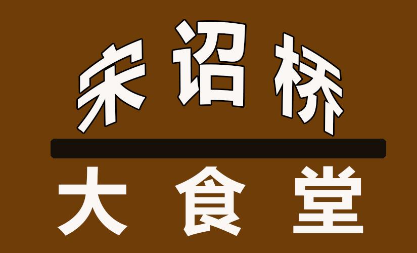 宋诏桥大食堂图片
