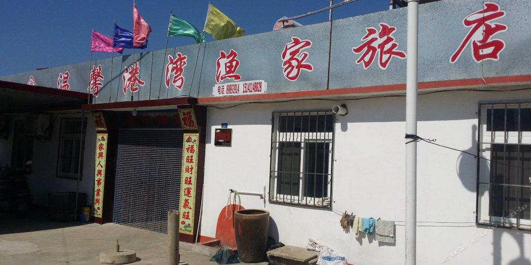 大连温馨港湾渔家旅店