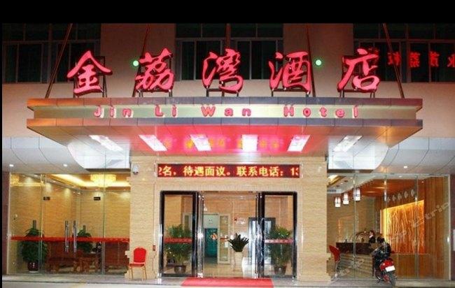 金荔湾酒店