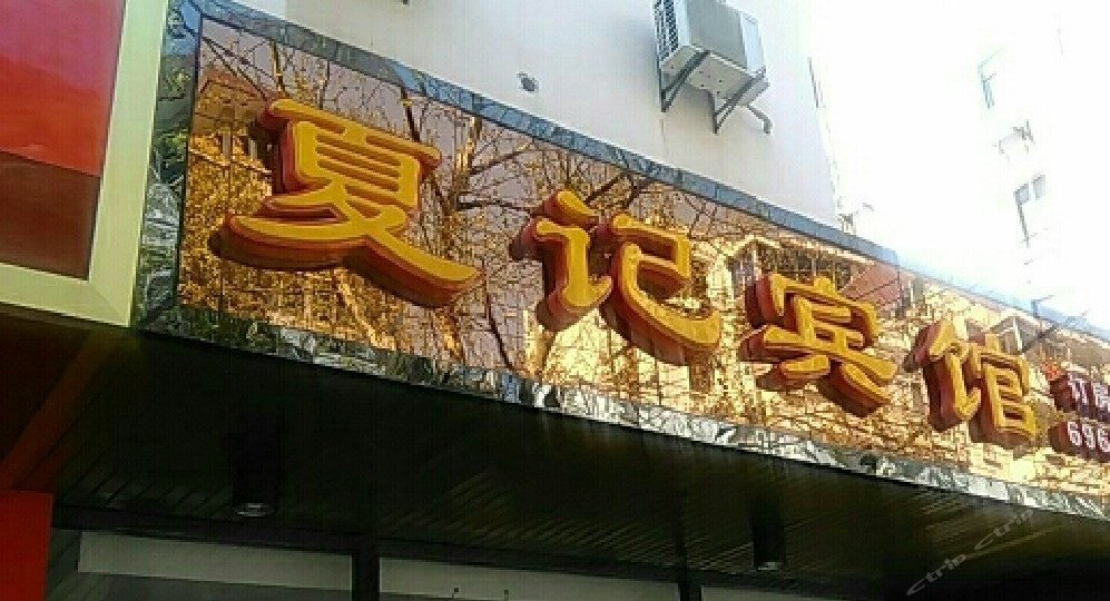 上海夏记宾馆(南门店)
