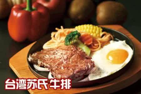台湾苏氏牛排(泗洪店)