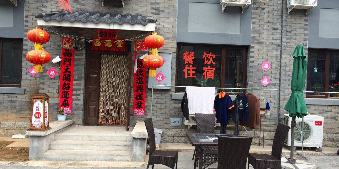 北京司马台倪立银民俗院