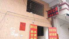 广州建华公寓