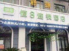 杭州恒8连锁酒店(瓜沥镇友谊路店)