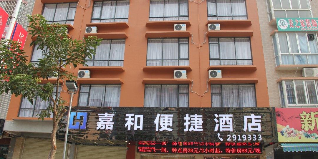 嘉和便捷酒店