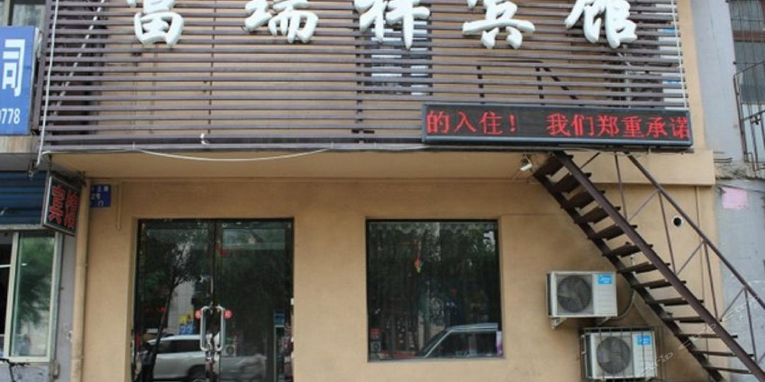 鑫富瑞祥旅馆