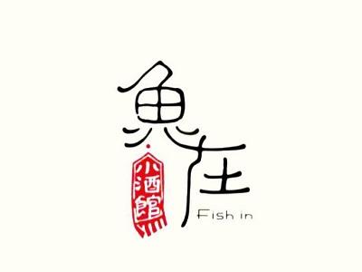 鱼在小酒馆(惠福店)
