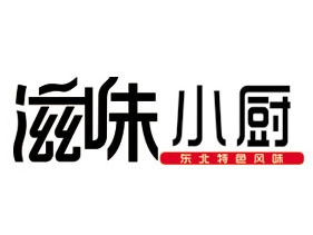 滋味小厨人民公社(勒泰店)