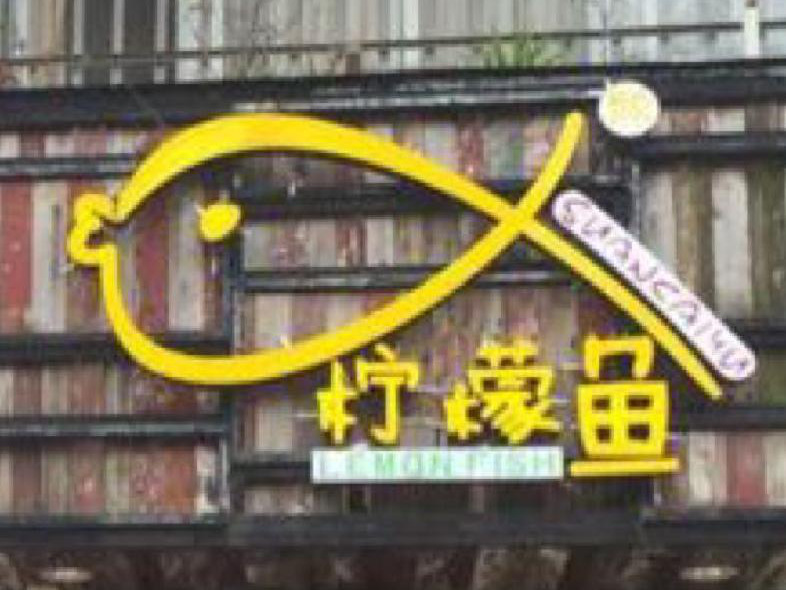 柠檬鱼(汇景家园店)