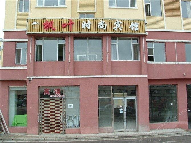 长白山枫叶时尚宾馆