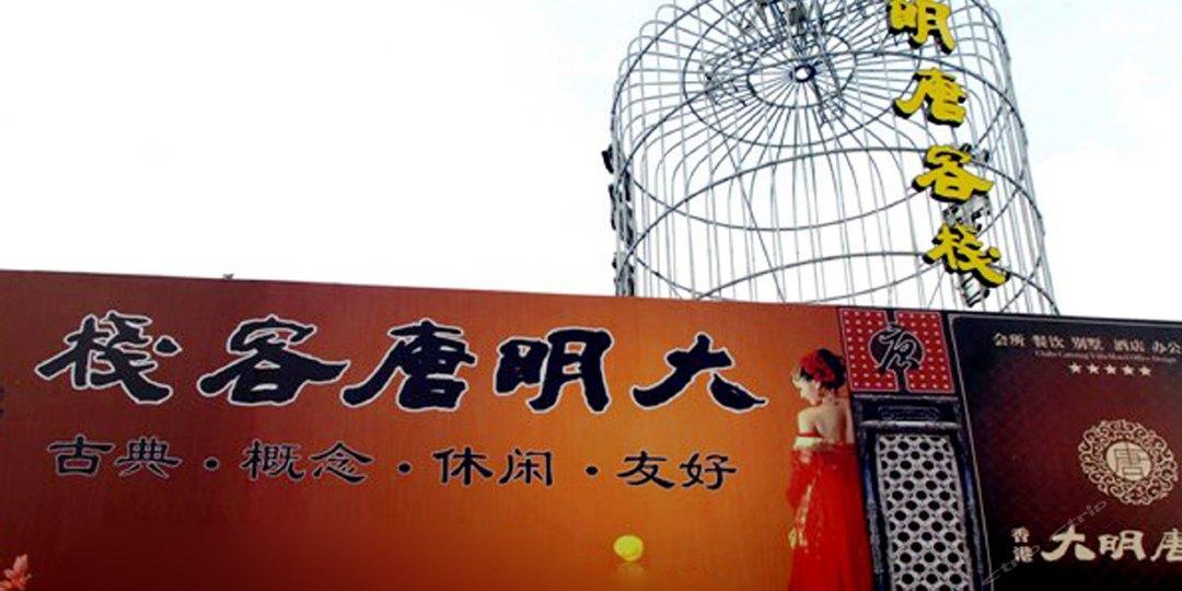 大明唐客栈(钻石店)