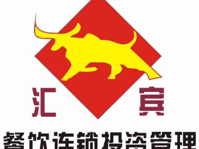 汇宾牛肉火锅店