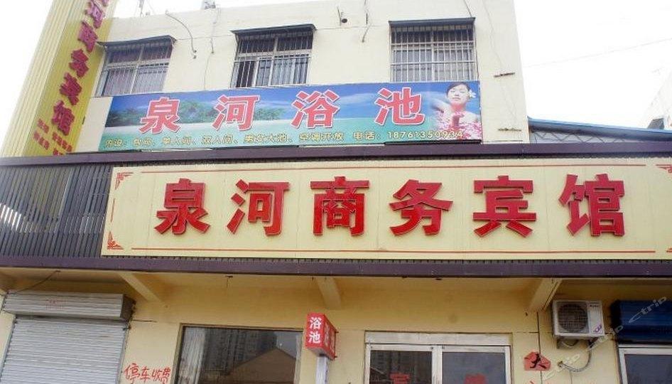 东海县泉河商务宾馆