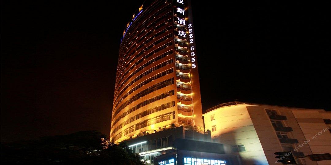 汉斯精品酒店
