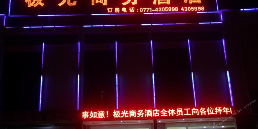 南宁极光商务酒店