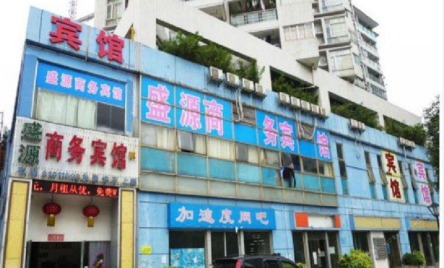 广州盛源商务宾馆(芳村坑口地铁站店)