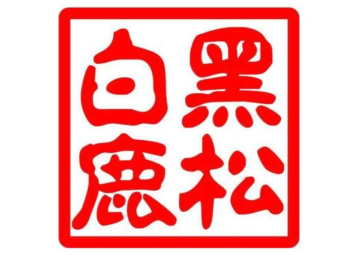黑松白鹿(崇文门店)