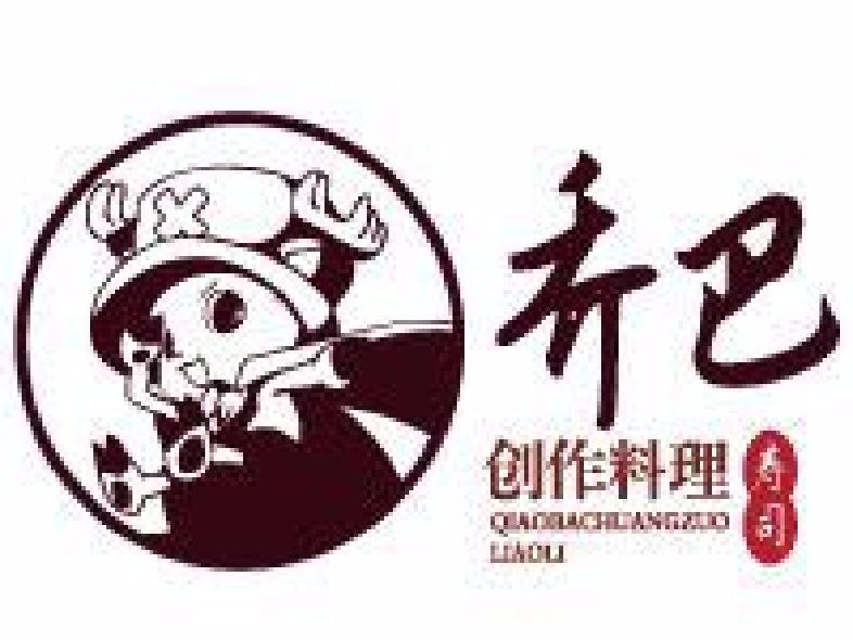 乔巴料理(大成路店)