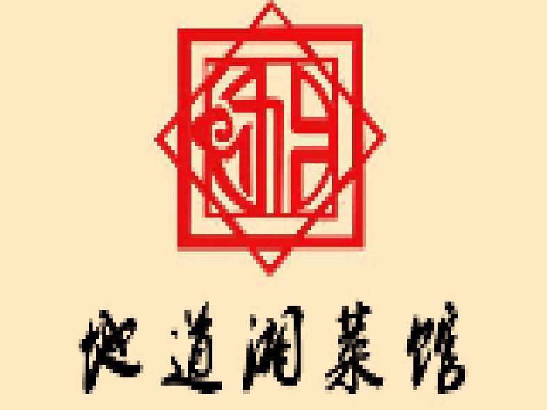 地道湘菜馆