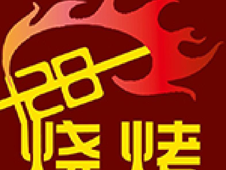 淮清桥烧烤(夫子庙店)