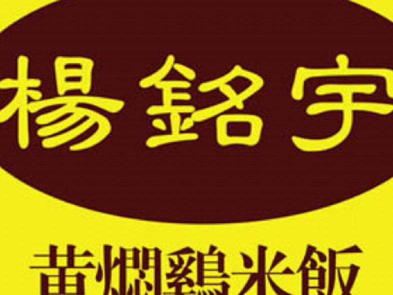 杨铭宇黄焖鸡米饭(湘隆店)