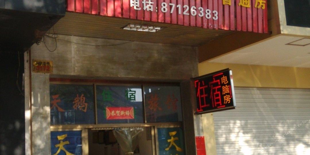 威海市环翠区瑞之恒渔具销售中心
