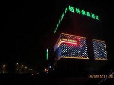 格林豪泰酒店(解放东路店)