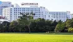 北京汇园酒店公寓 贵宾楼
