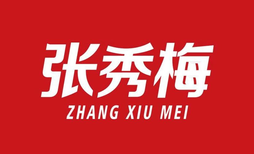 张秀梅烤肉拌饭(河捞湾店)