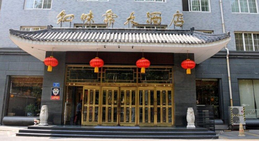 淄博知味斋大酒店(人民路店)