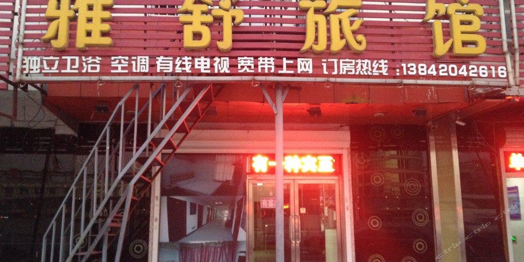沈阳雅舒旅馆