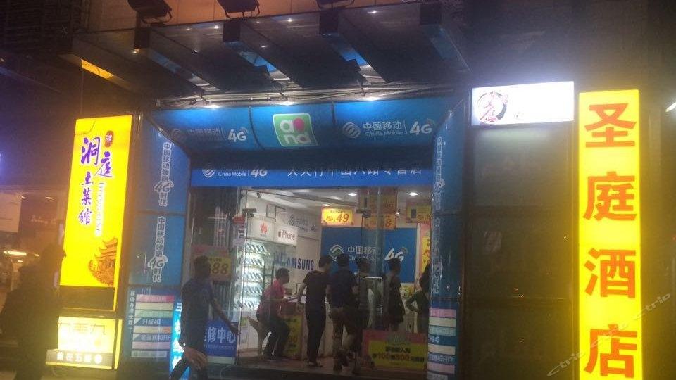 广州圣庭酒店(中山八地铁站店)