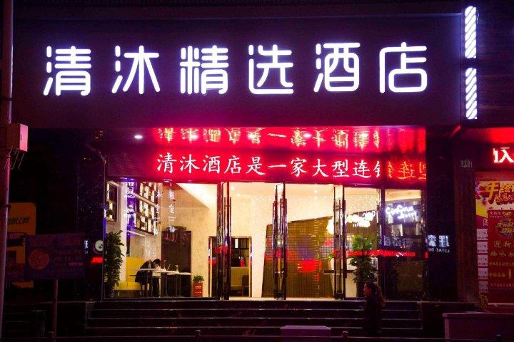 清沐精选酒店(上海老西门地铁站店)