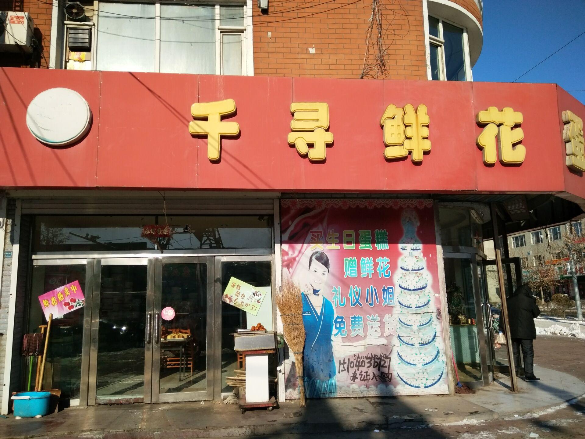 千寻鲜花蛋糕店