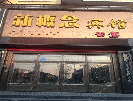 哈尔滨方正县新概念宾馆