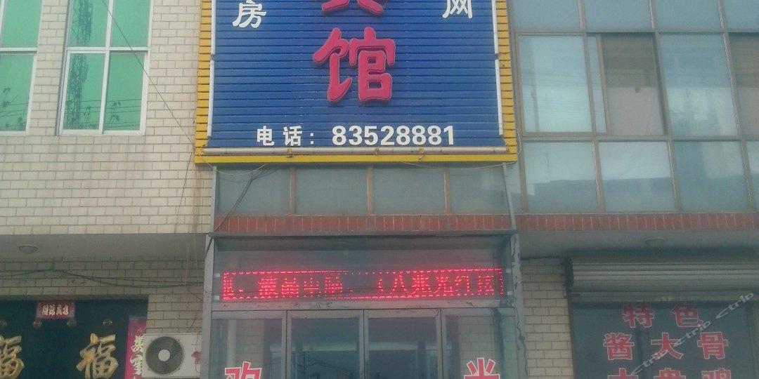 深泽鑫钰宾馆