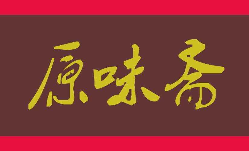原味斋(沂源店)