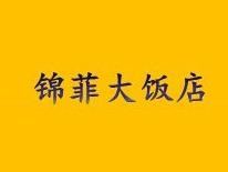 锦菲大饭店(观音桥店)
