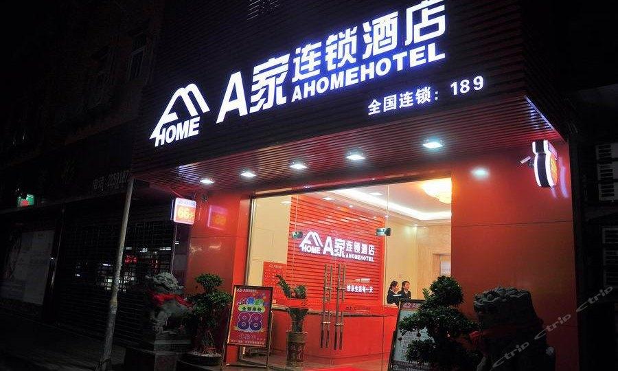 A家连锁酒店
